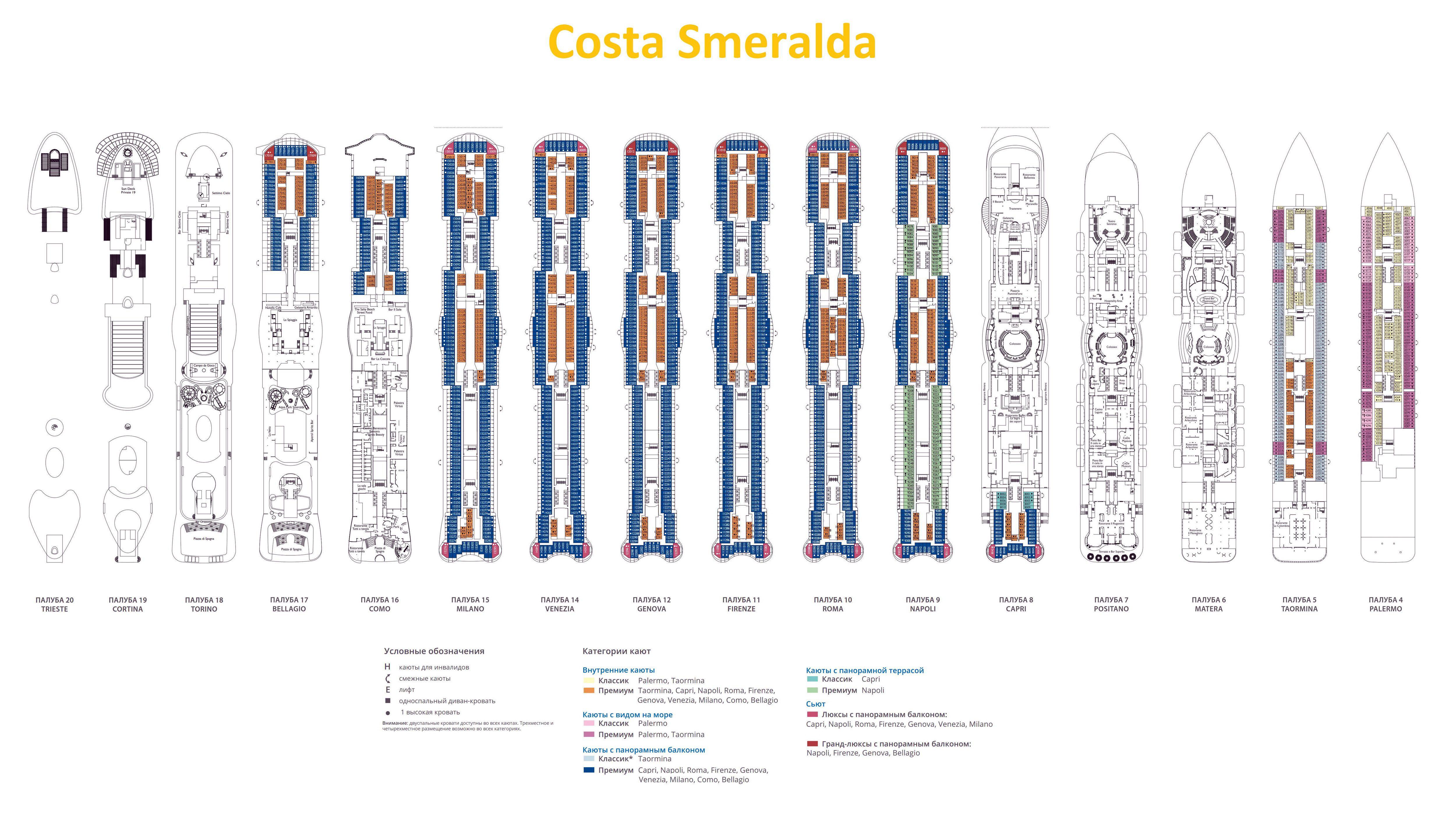 План палуб Costa Smeralda